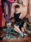 La nueva campaña de Juicy Couture 4