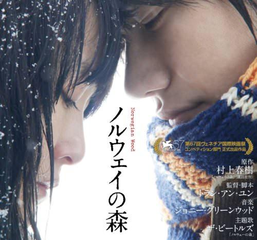 Rinko Kikuchi será Naoko en Norwegian Wood, la película 3